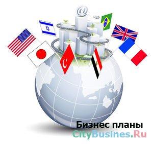 Бизнес план агентства по переводу